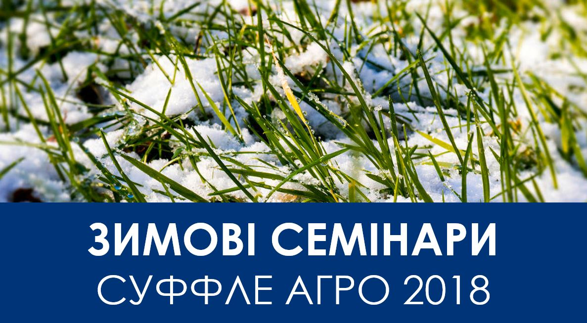 WINTER SEMINAR Ternopil 2018